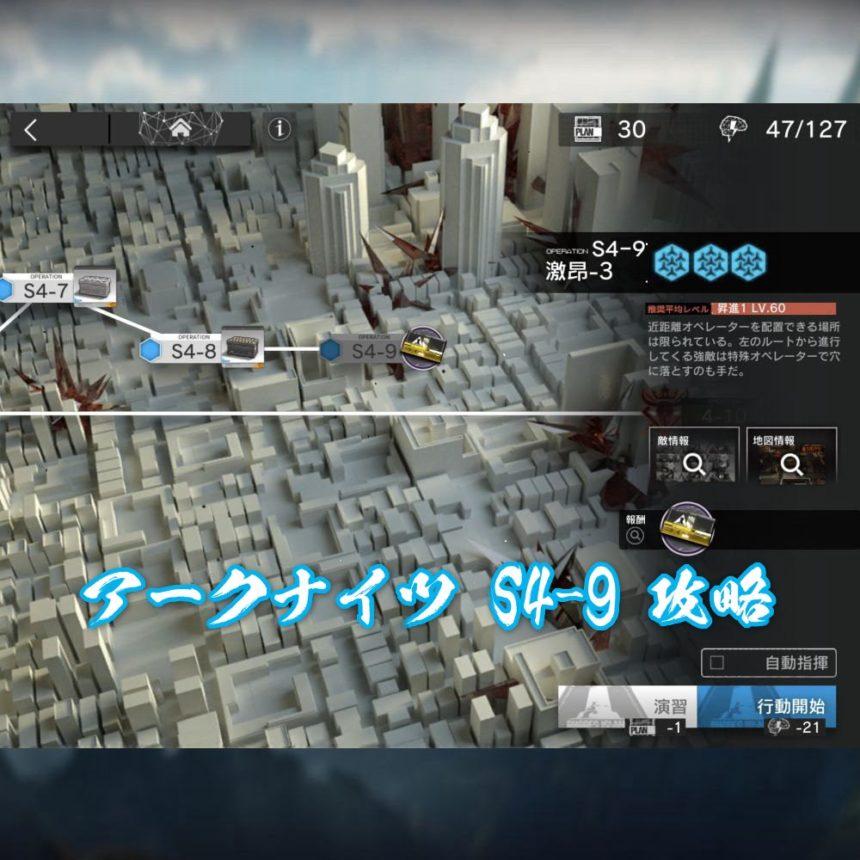 アークナイツ S4-9 攻略