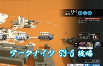 アークナイツ S3-6 攻略