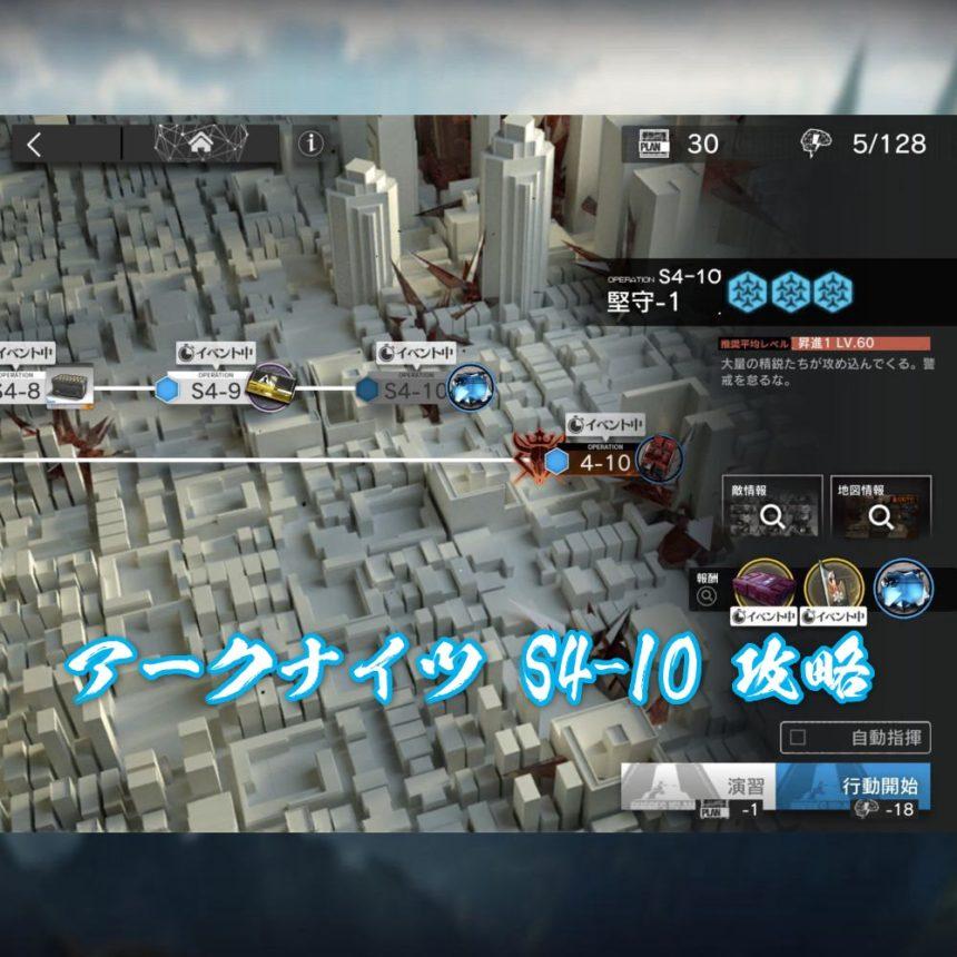 アークナイツ S4-10 攻略