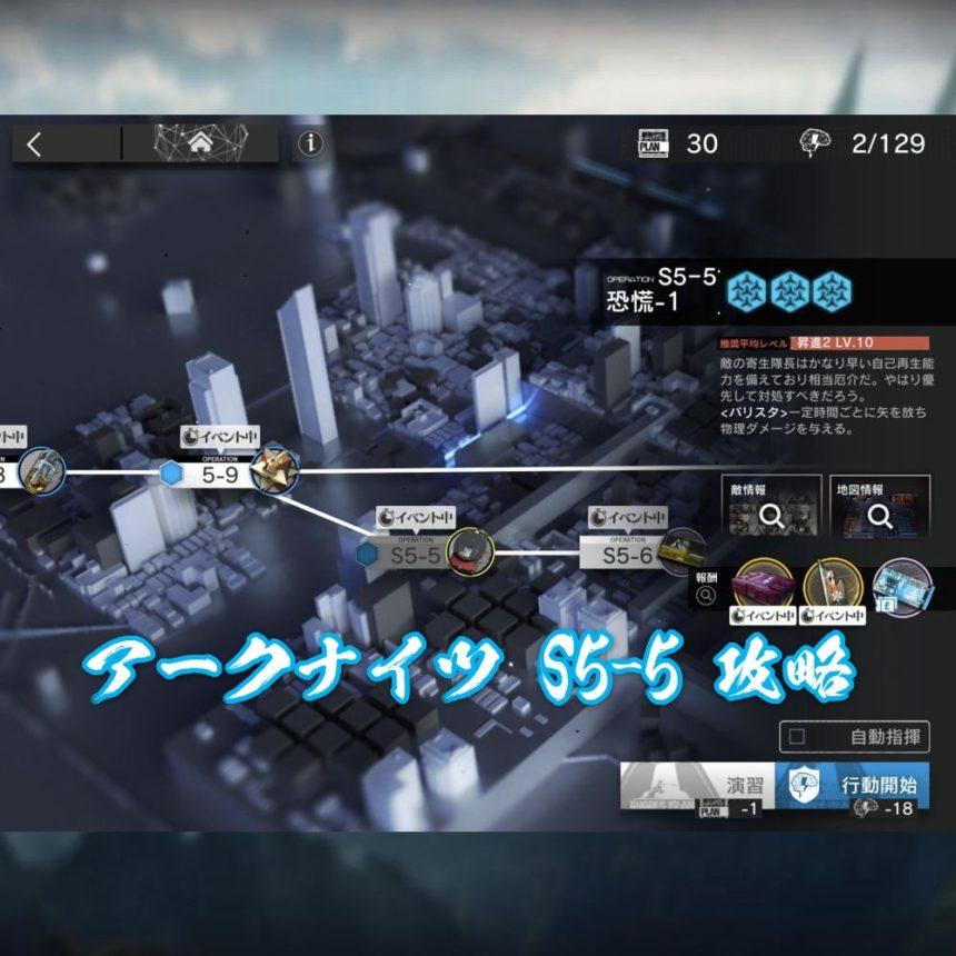 アークナイツ S5-5 攻略