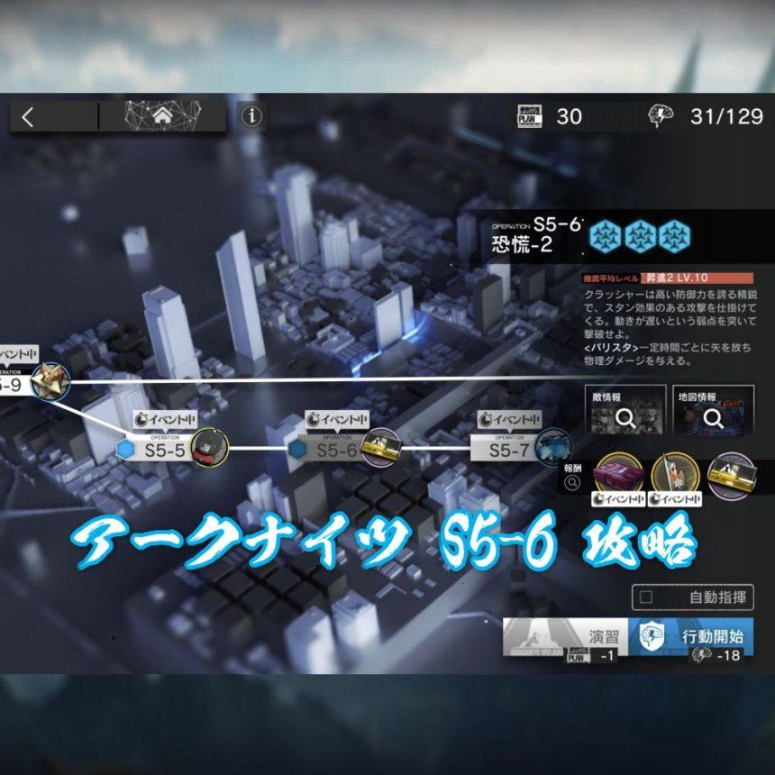 アークナイツ S5-6 攻略
