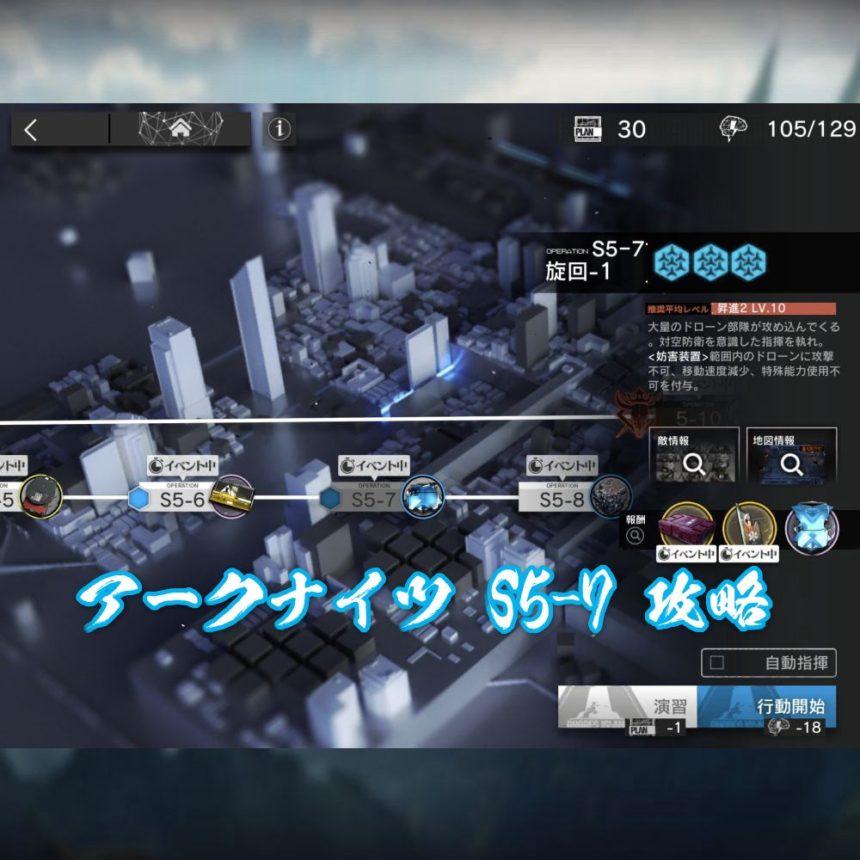 アークナイツ S5-7 攻略