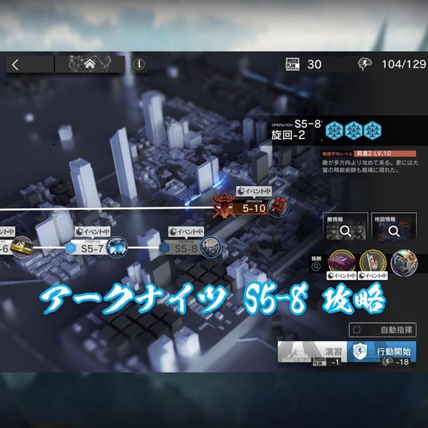 アークナイツ S5-8 攻略