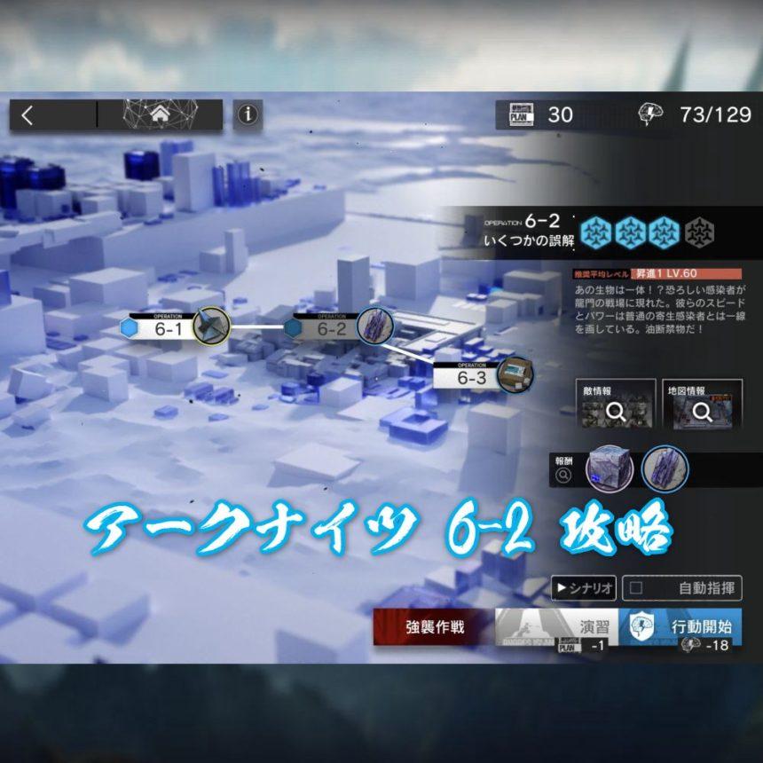 アークナイツ 6-2 攻略