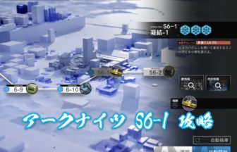 アークナイツ S6-1 攻略