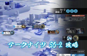 アークナイツ S6-2 攻略
