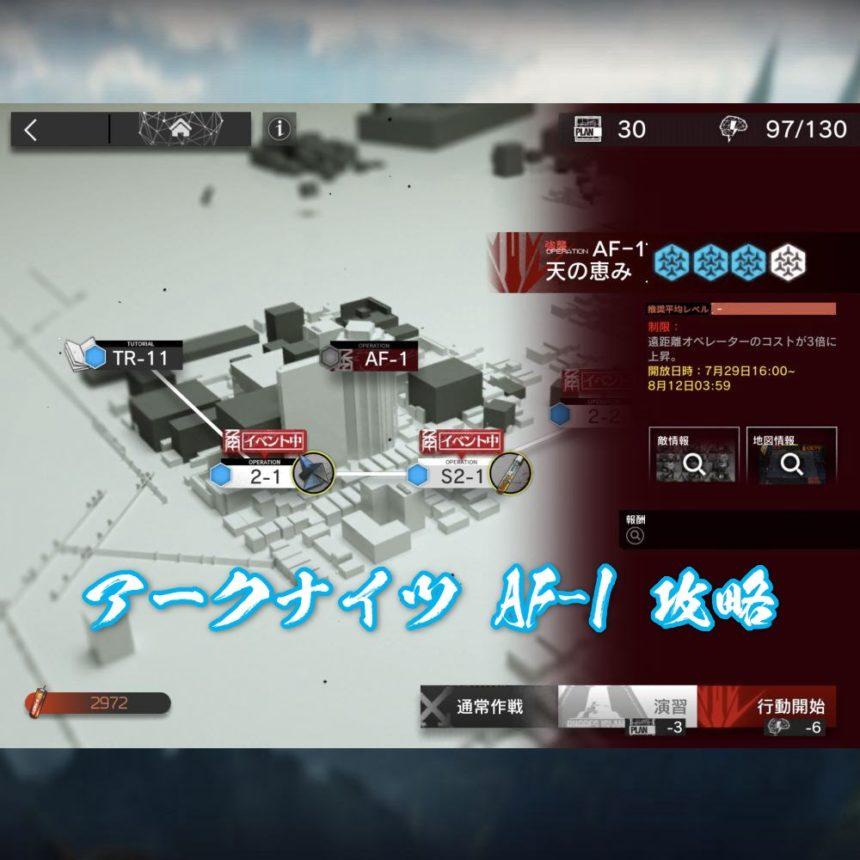アークナイツ AF-1 攻略【通常/強襲】