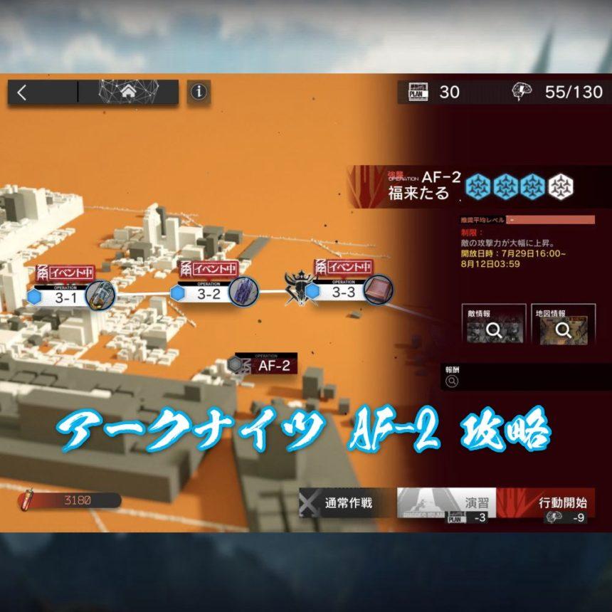 アークナイツ AF-2 攻略【通常/強襲】