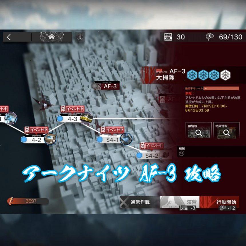 アークナイツ AF-3 攻略【通常/強襲】
