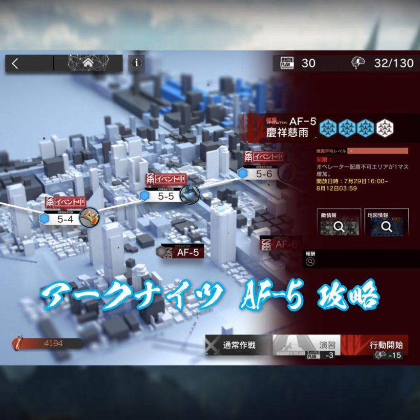 アークナイツ AF-5 攻略【通常/強襲】