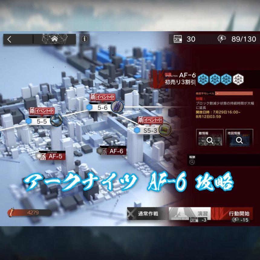 アークナイツ AF-6 攻略【通常/強襲】