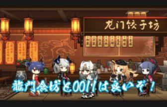 インテリアテーマ「龍門食坊」とコーデシリーズ「0011」は良いぞ!