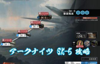 アークナイツ SK-5 攻略