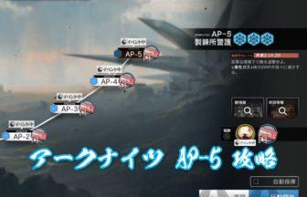 アークナイツ AP-5 攻略