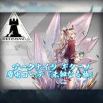 アークナイツ ギターノ専用コーデ「未知なる旅」無料配布中【基地内動画あり】