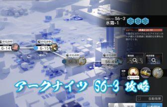 アークナイツ S6-3 攻略
