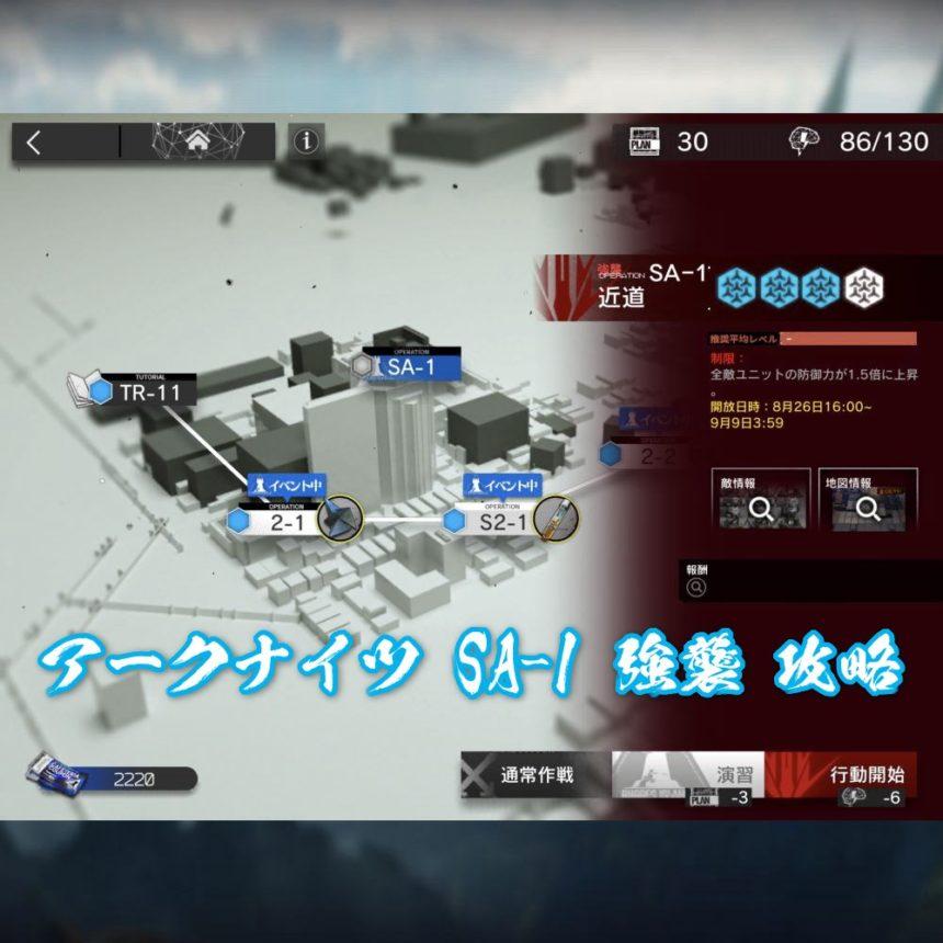 アークナイツ SA-1 強襲 攻略