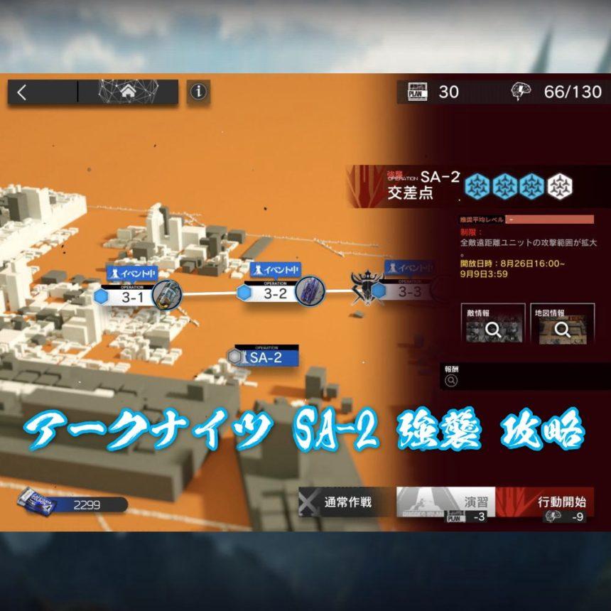 アークナイツ SA-2 強襲 攻略