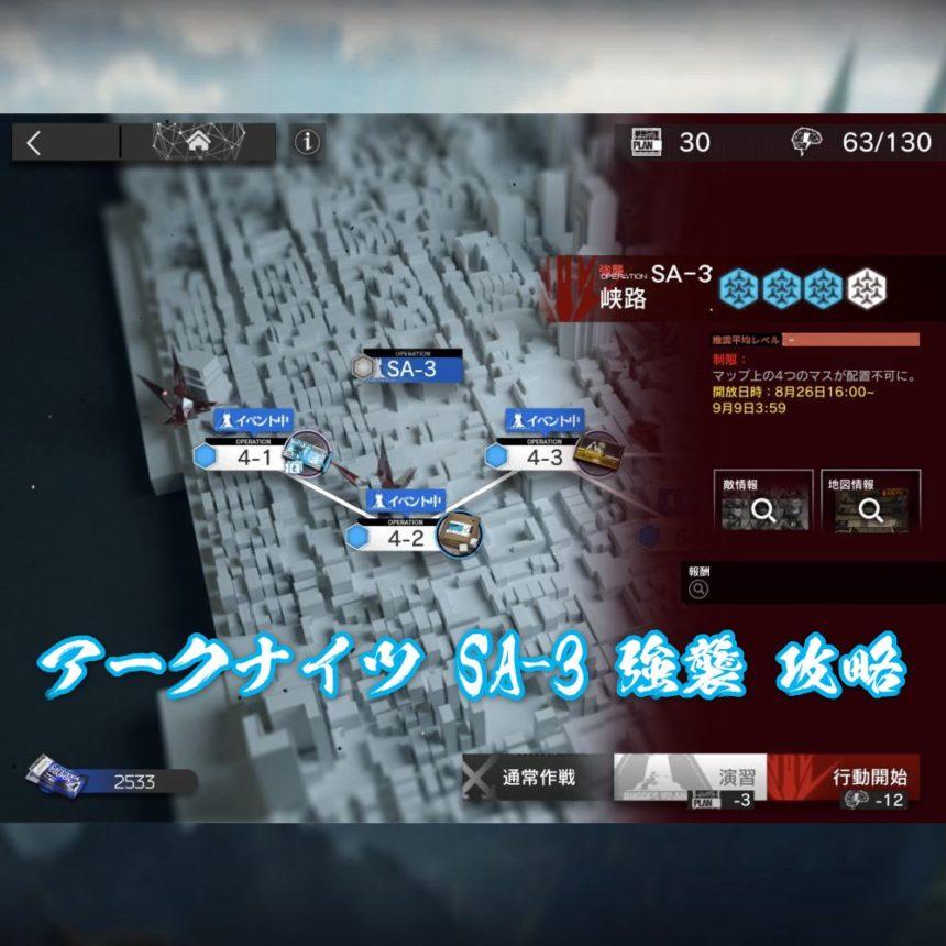 アークナイツ SA-3 強襲 攻略