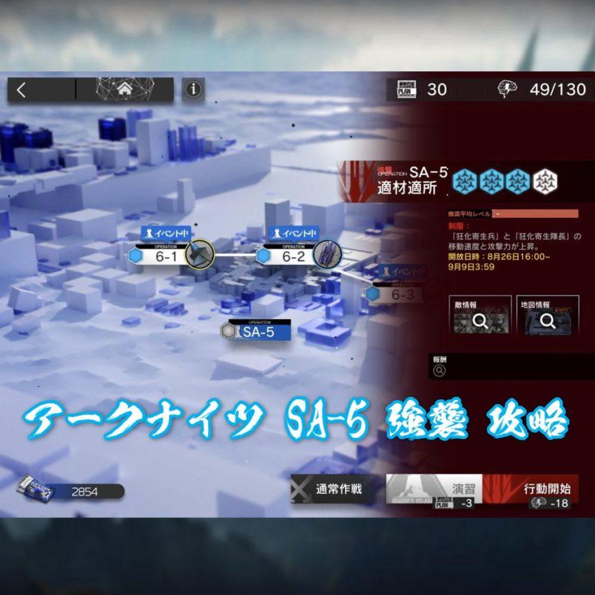 アークナイツ SA-5 強襲 攻略