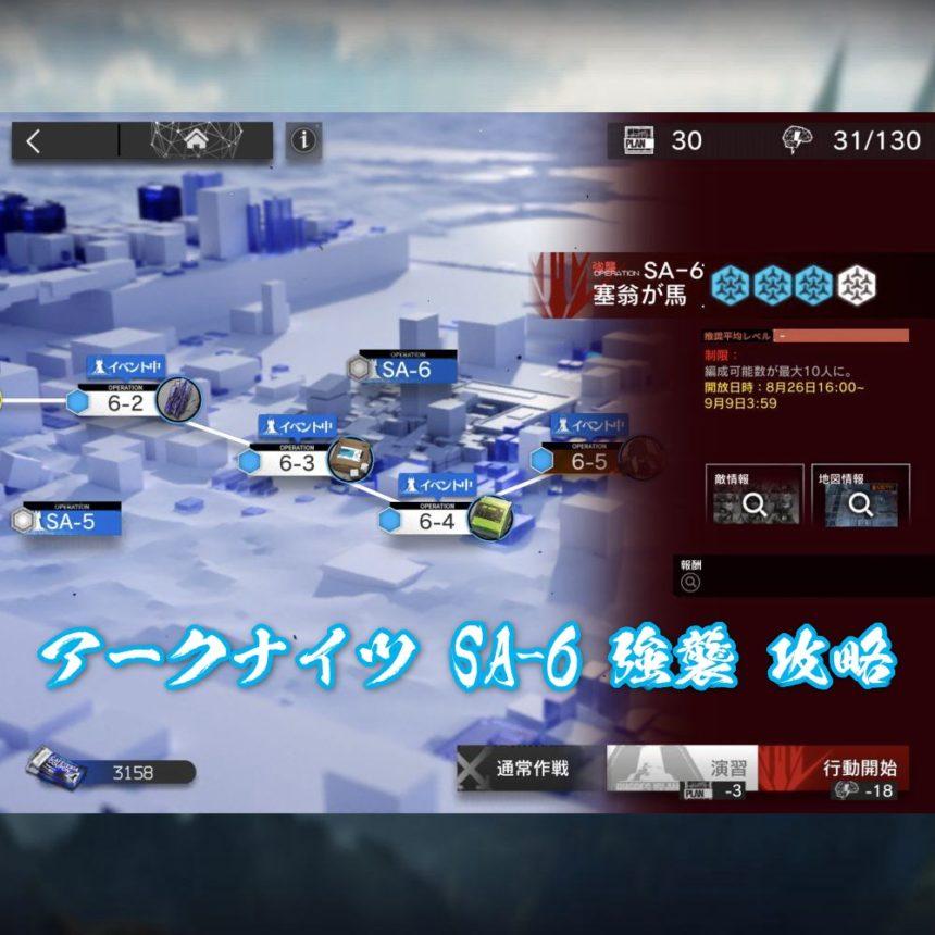 アークナイツ SA-6 強襲 攻略