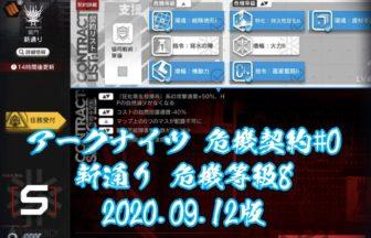 アークナイツ 危機契約#0 新通り 危機等級8 2020.09.12版