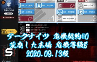 アークナイツ 危機契約#0 荒廃した広場 危機等級8 2020.09.13版