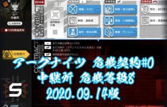 アークナイツ 危機契約#0 中継所 危機等級8 2020.09.14版