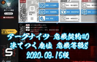 アークナイツ 危機契約#0 凍てつく廃墟 危機等級8 2020.09.15版