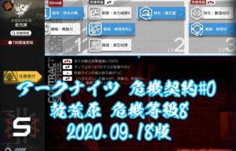 アークナイツ 危機契約#0 乾荒原 危機等級8 2020.09.18版