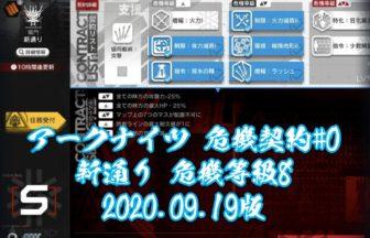 アークナイツ 危機契約#0 新通り 危機等級8 2020.09.19版