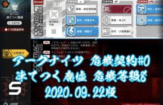 アークナイツ 危機契約#0 凍てつく廃墟 危機等級8 2020.09.22版
