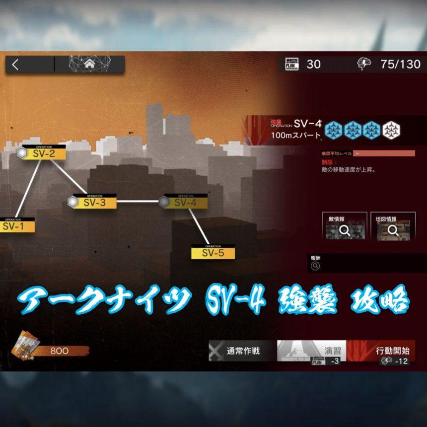アークナイツ SV-4 強襲 攻略