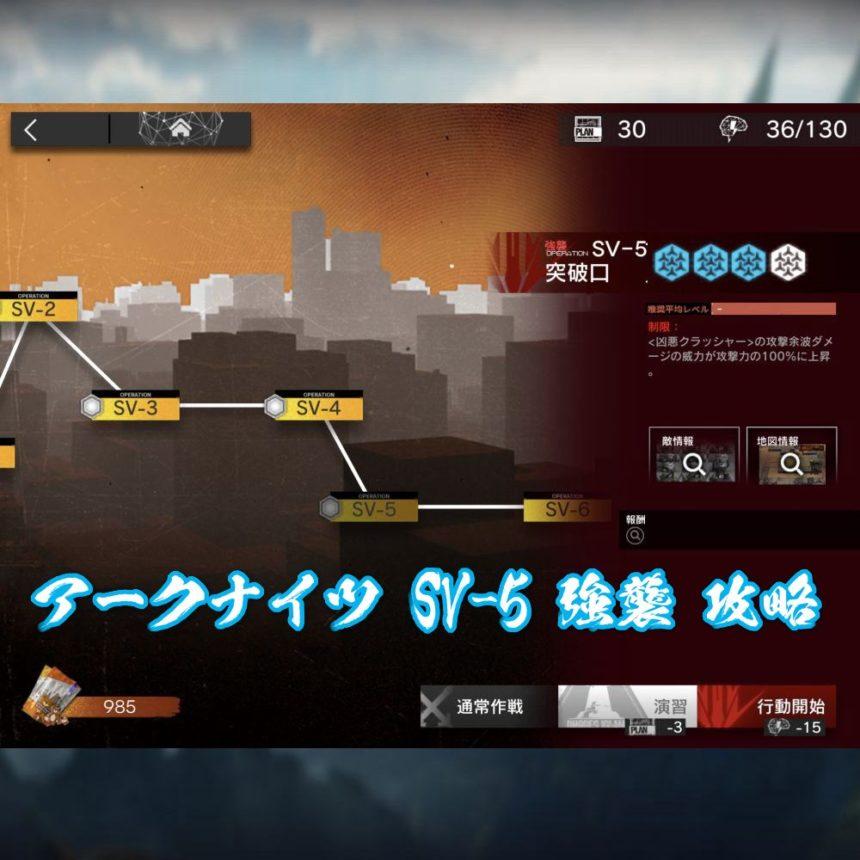 アークナイツ SV-5 強襲 攻略