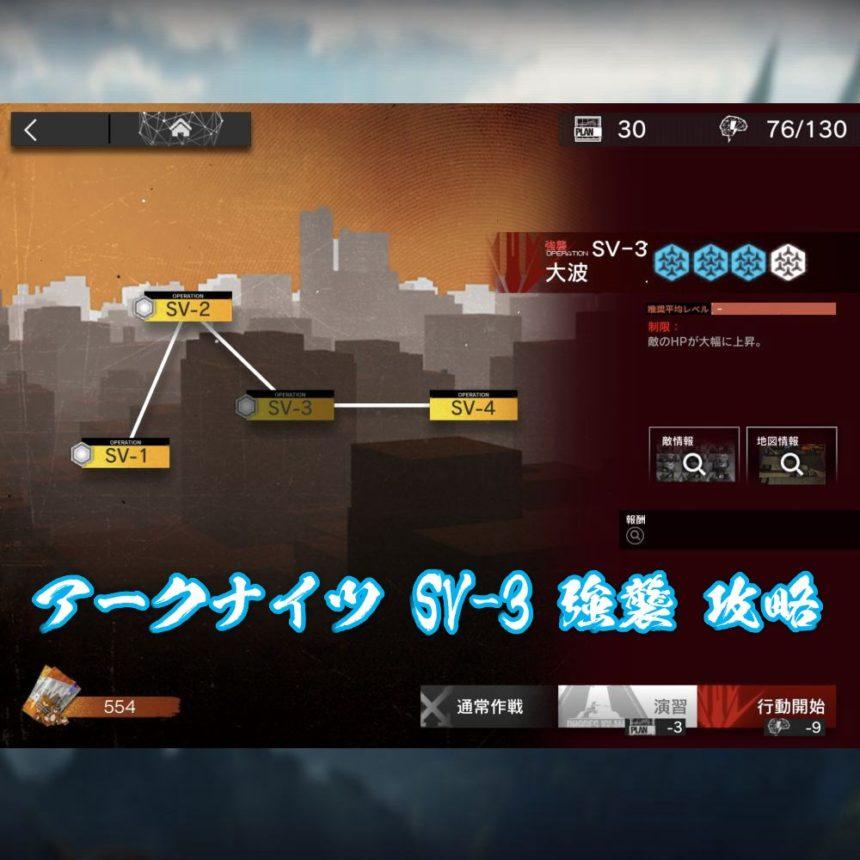 アークナイツ SV-3 強襲 攻略