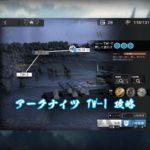 アークナイツ TW-1 攻略