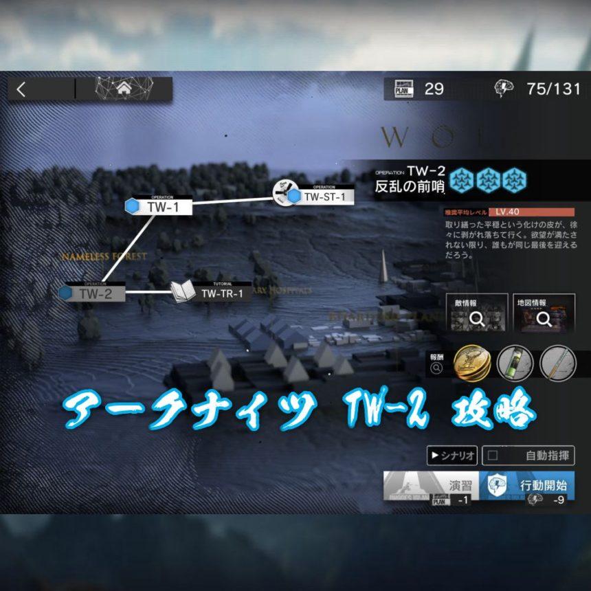 アークナイツ TW-2 攻略