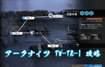 アークナイツ TW-TR-1 攻略