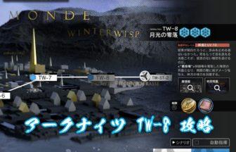 アークナイツ TW-8 攻略