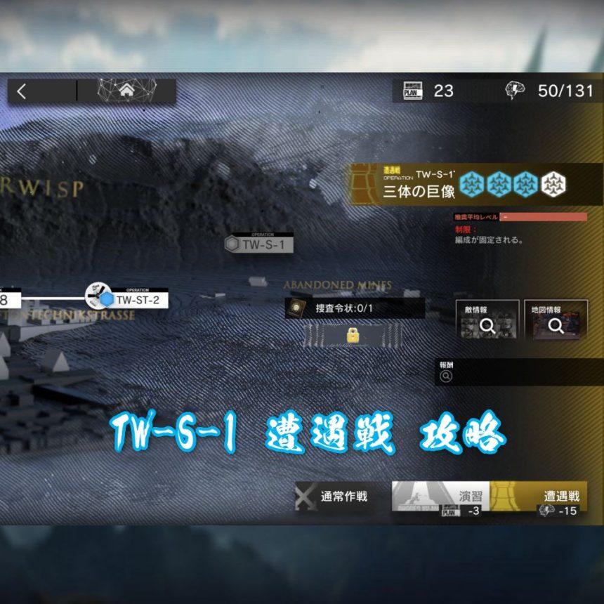 アークナイツ TW-S-1 遭遇戦 攻略