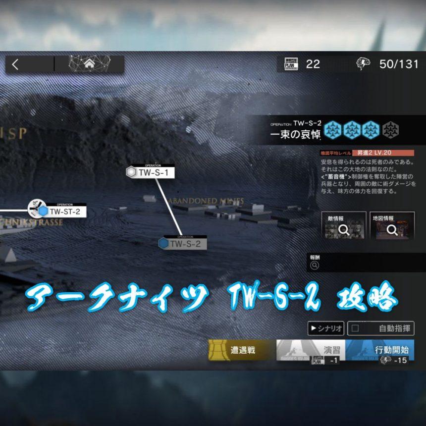 アークナイツ TW-S-2 攻略