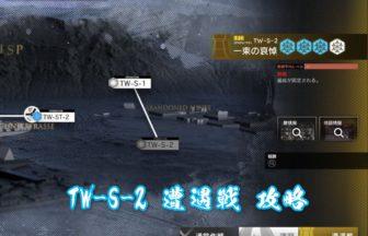 アークナイツ TW-S-2 遭遇戦 攻略