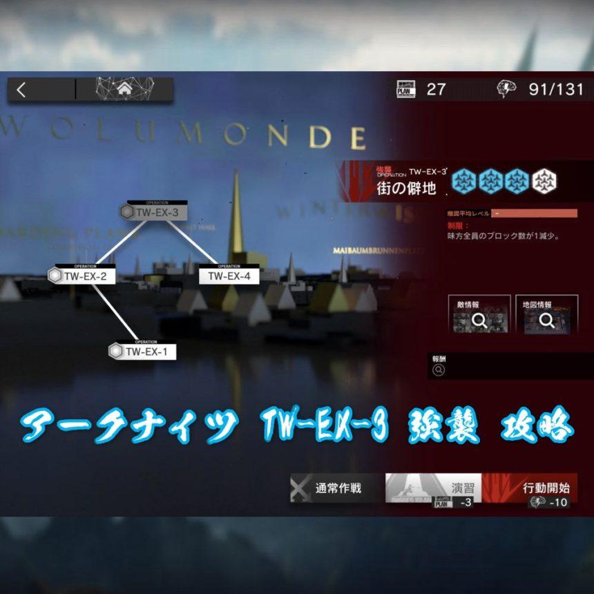 アークナイツ TW-EX-3 強襲 攻略