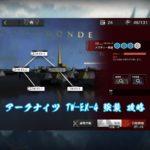 アークナイツ TW-EX-4 強襲 攻略