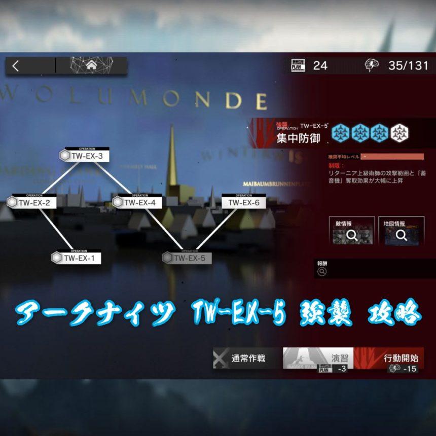 アークナイツ TW-EX-5 強襲 攻略