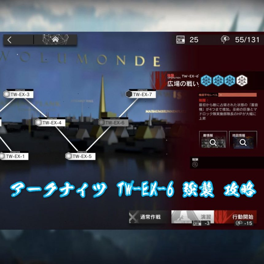 アークナイツ TW-EX-6 強襲 攻略