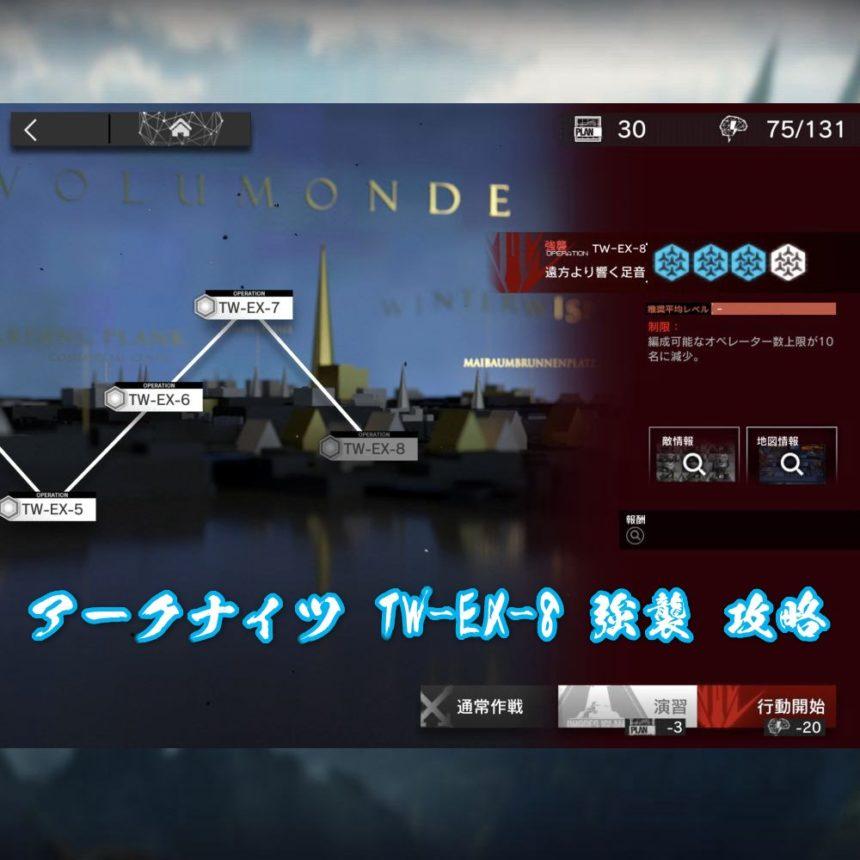 アークナイツ TW-EX-8 強襲 攻略