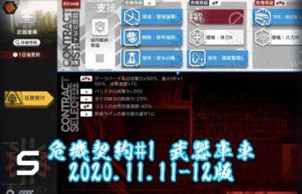 アークナイツ 危機契約#1 武器庫東 2020.11.11-12版