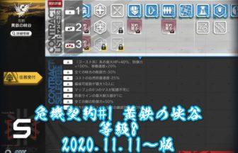 アークナイツ 危機契約#1 黄鉄の峡谷 等級8 2020.11.11~版