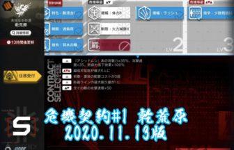 アークナイツ 危機契約#1 乾荒原 2020.11.13版
